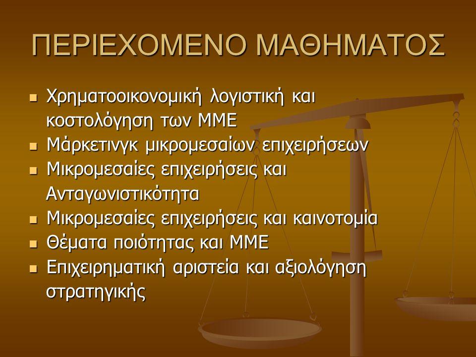 ΔΙΑΔΙΚΑΣΙΑ ΣΤΡΑΤΗΓΙΚΟΥ ΠΡΟΓΡΑΜΜΑΤΙΣΜΟΥ ΑΓΟΡΑΣ 8.