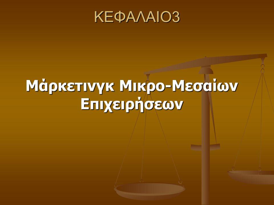 Αποφάσεις μάρκετινγκ Η σημερινή ιδεολογία του μάρκετινγκ τοποθετεί τον πελάτη - καταναλωτή στο κέντρο του ενδιαφέροντος των επιχειρήσεων, προσπαθώντας να επιτύχει δύο στόχους ταυτόχρονα (Matsatsinis and Siskos, 2002): Η σημερινή ιδεολογία του μάρκετινγκ τοποθετεί τον πελάτη - καταναλωτή στο κέντρο του ενδιαφέροντος των επιχειρήσεων, προσπαθώντας να επιτύχει δύο στόχους ταυτόχρονα (Matsatsinis and Siskos, 2002): — να ικανοποιήσει κατά τον καλύτερο δυνατόν τρόπο τις ανάγκες του καταναλωτή, και — να αυξήσει τα κέρδη των επιχειρήσεων.