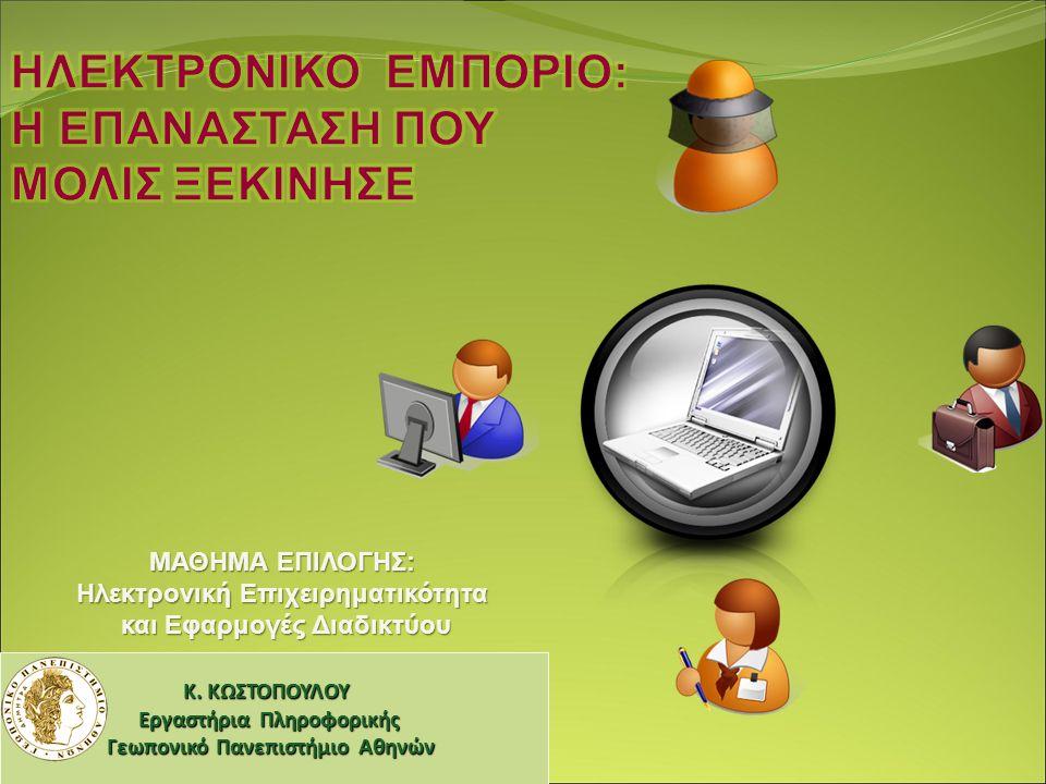 Κ. ΚΩΣΤΟΠΟΥΛΟΥ Εργαστήρια Πληροφορικής Γεωπονικό Πανεπιστήμιο Αθηνών ΜΑΘΗΜΑ ΕΠΙΛΟΓΗΣ: Ηλεκτρονική Επιχειρηματικότητα και Εφαρμογές Διαδικτύου και Εφαρ