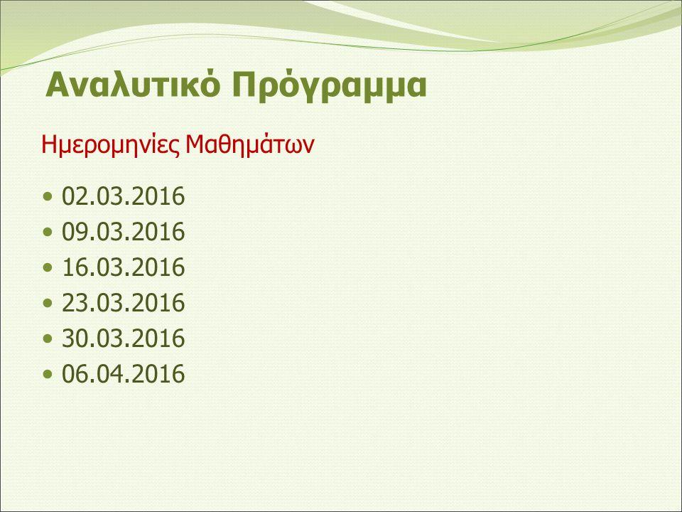 Αναλυτικό Πρόγραμμα Ημερομηνίες Μαθημάτων 02.03.2016 09.03.2016 16.03.2016 23.03.2016 30.03.2016 06.04.2016