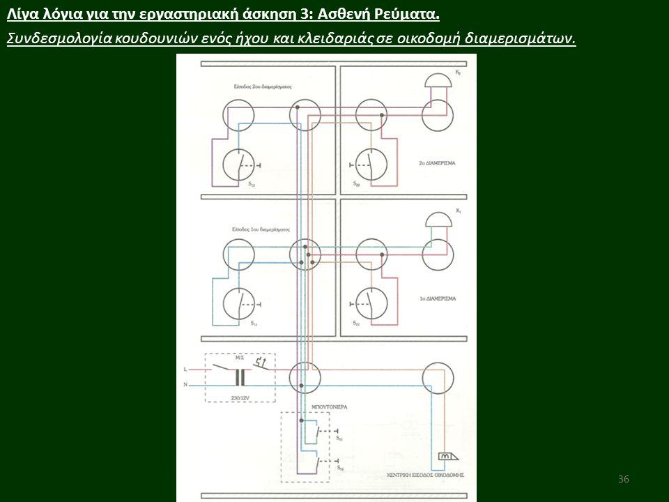 36 Λίγα λόγια για την εργαστηριακή άσκηση 3: Ασθενή Ρεύματα. Συνδεσμολογία κουδουνιών ενός ήχου και κλειδαριάς σε οικοδομή διαμερισμάτων.