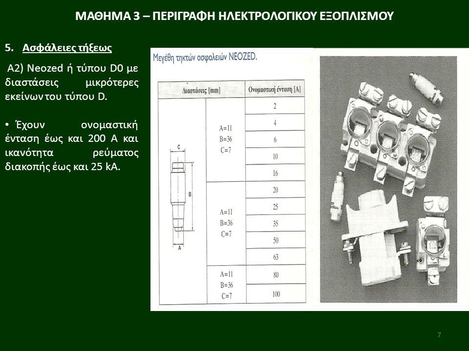 7 Α2) Neozed ή τύπου D0 με διαστάσεις μικρότερες εκείνων του τύπου D. Έχουν ονομαστική ένταση έως και 200 Α και ικανότητα ρεύματος διακοπής έως και 25