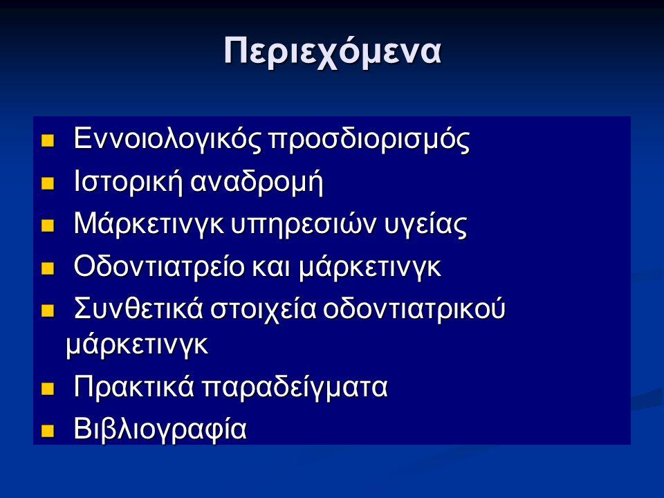 Στην πράξη Στρατηγικός σχεδιασμός απόκτησης παγίου εξοπλισμού(πχ. ορθοπαντομογράφου)