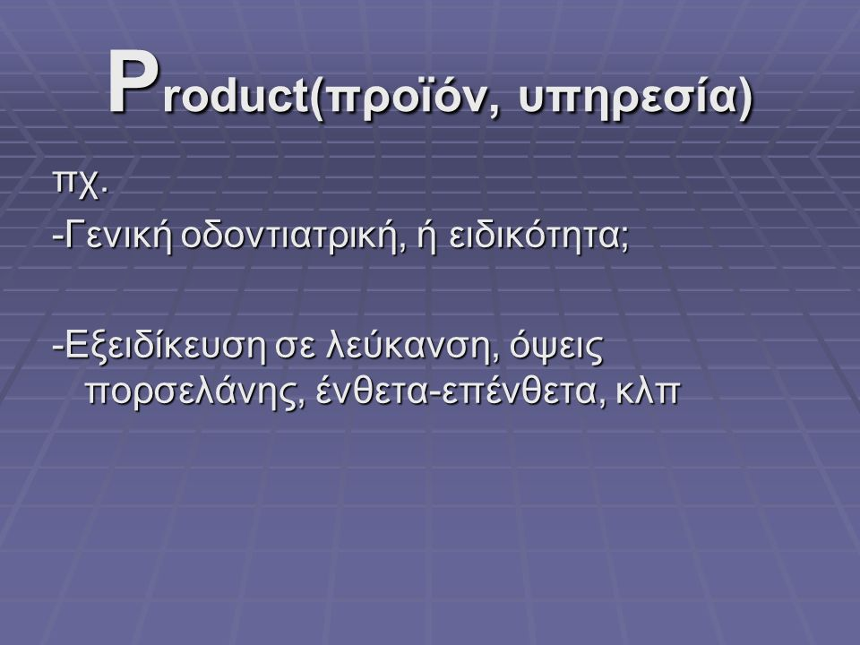 P roduct(προϊόν, υπηρεσία) πχ.
