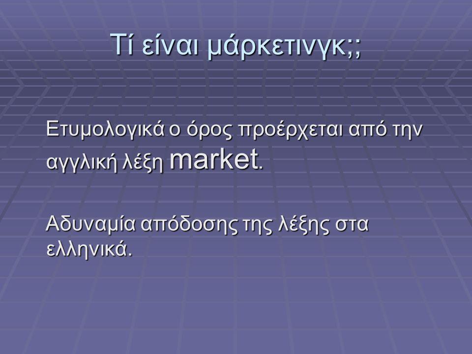 Τί είναι μάρκετινγκ;; Ετυμολογικά ο όρος προέρχεται από την αγγλική λέξη market.