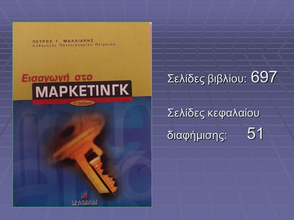 Σελίδες βιβλίου: 697 Σελίδες κεφαλαίου διαφήμισης: 51