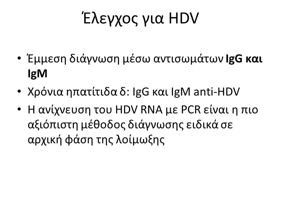Έλεγχος για HDV Έμμεση διάγνωση μέσω αντισωμάτων IgG και IgM Xρόνια ηπατίτιδα δ: IgG και IgM anti-HDV Η ανίχνευση του HDV RNA με PCR είναι η πιο αξιόπιστη μέθοδος διάγνωσης ειδικά σε αρχική φάση της λοίμωξης