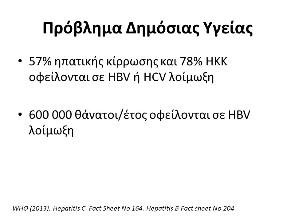 HB ιικά σωμάτια - Dane particles Αντιγόνο επιφάνειας HBsAg partially double-stranded, circular but not covalently closed 'relaxed circular' (RC) DNA in which the 5' end of the (-)-strand is covalently linked to the viral P protein Αντιγόνο πυρηνοκαψιδίου HBcAg