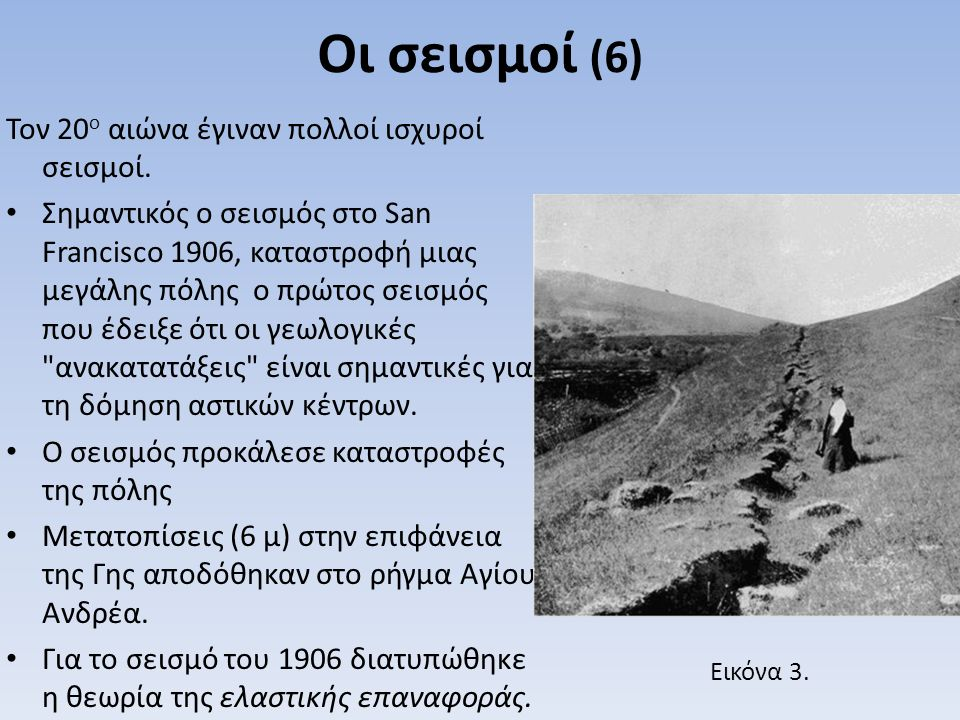 Τον 20 ο αιώνα έγιναν πολλοί ισχυροί σεισμοί.