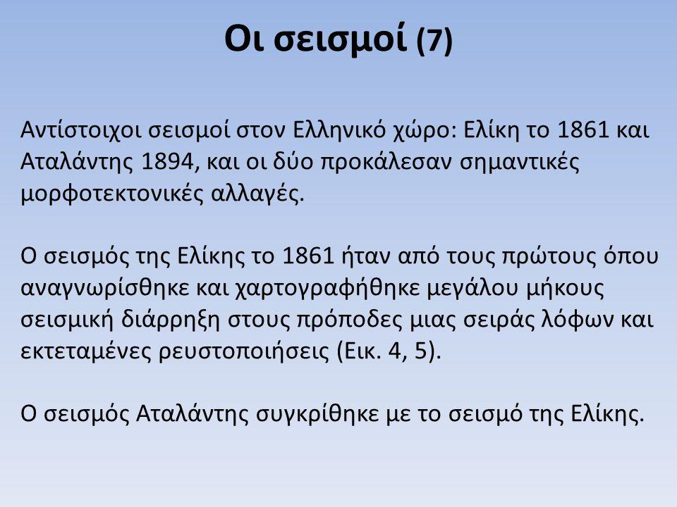 Αντίστοιχοι σεισμοί στον Ελληνικό χώρο: Ελίκη το 1861 και Αταλάντης 1894, και οι δύο προκάλεσαν σημαντικές μορφοτεκτονικές αλλαγές.