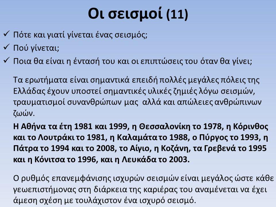 Πότε και γιατί γίνεται ένας σεισμός; Πού γίνεται; Ποια θα είναι η έντασή του και οι επιπτώσεις του όταν θα γίνει; Τα ερωτήματα είναι σημαντικά επειδή πολλές μεγάλες πόλεις της Ελλάδας έχουν υποστεί σημαντικές υλικές ζημιές λόγω σεισμών, τραυματισμοί συνανθρώπων μας αλλά και απώλειες ανθρώπινων ζωών.