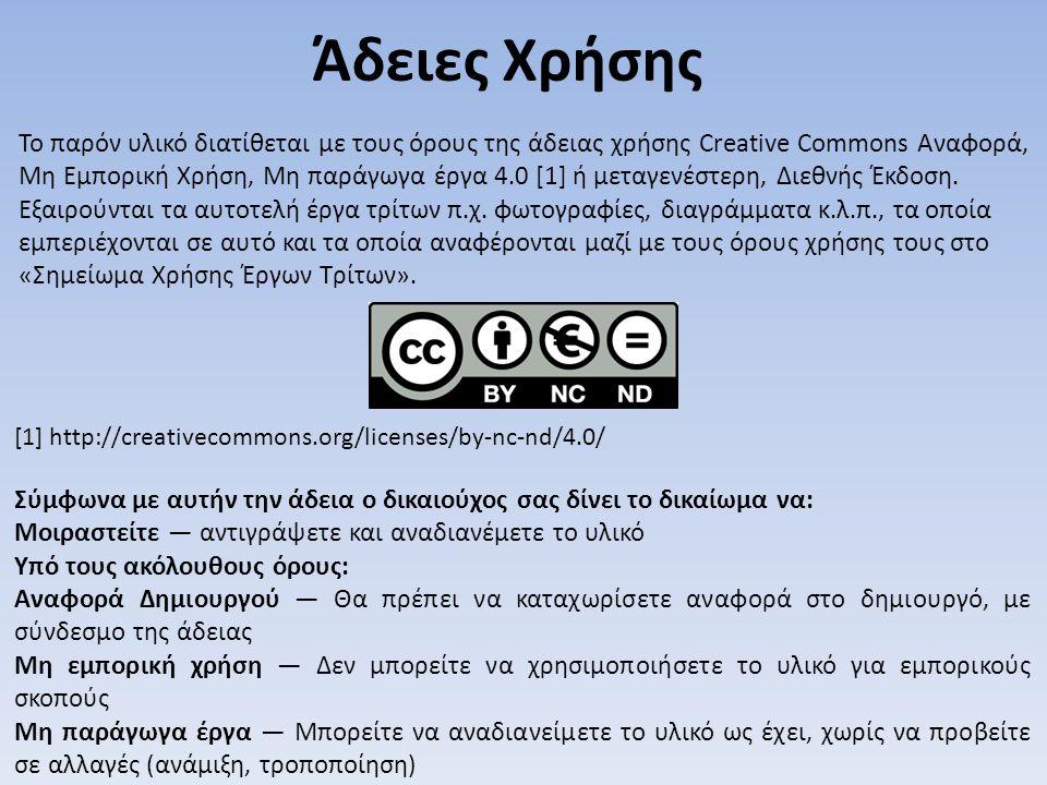 Το παρόν υλικό διατίθεται με τους όρους της άδειας χρήσης Creative Commons Αναφορά, Μη Εμπορική Χρήση, Μη παράγωγα έργα 4.0 [1] ή μεταγενέστερη, Διεθνής Έκδοση.