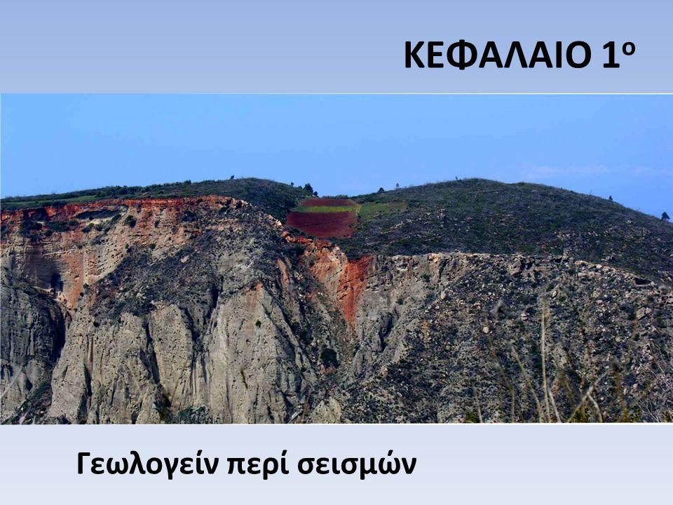 ΚΕΦΑΛΑΙΟ 1 ο Γεωλογείν περί σεισμών