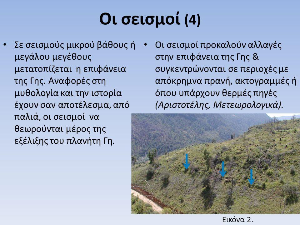 Οι σεισμοί (4) Σε σεισμούς μικρού βάθους ή μεγάλου μεγέθους μετατοπίζεται η επιφάνεια της Γης.