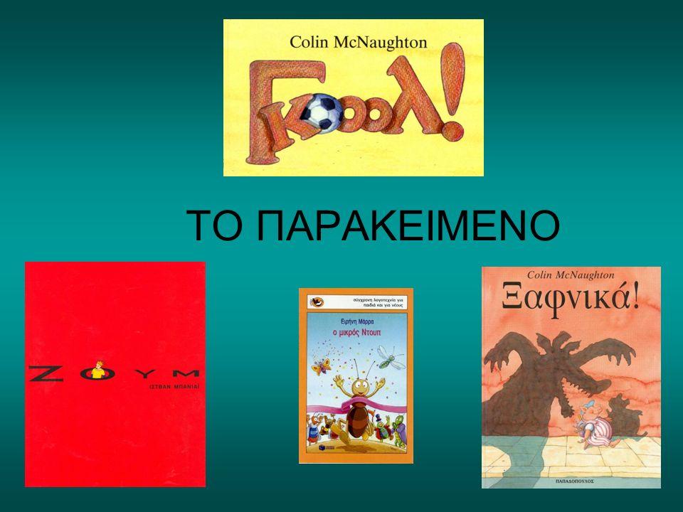 Α. Α. Γιαννικοπούλου, Το σύγχρονο εικονογραφημένο παιδικό βιβλίο, σελ. 263- 331.