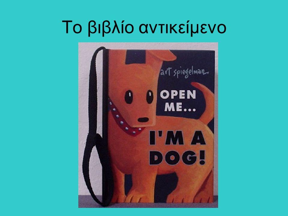 Το βιβλίο αντικείμενο