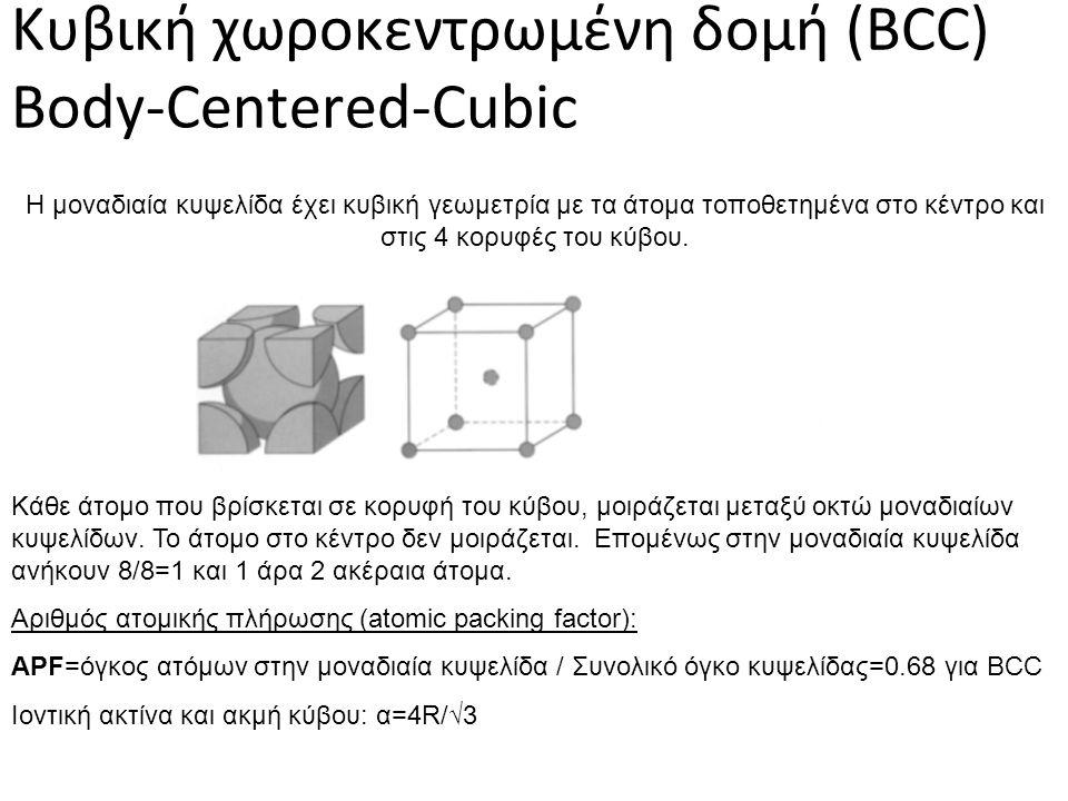Κυβική χωροκεντρωμένη δομή (ΒCC) Body-Centered-Cubic Η μοναδιαία κυψελίδα έχει κυβική γεωμετρία με τα άτομα τοποθετημένα στο κέντρο και στις 4 κορυφές του κύβου.