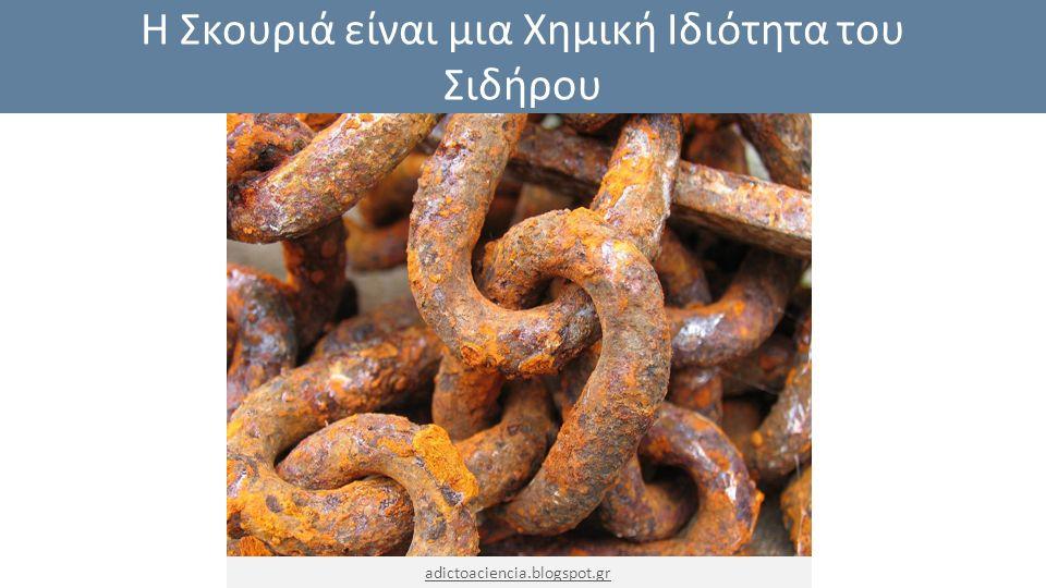 Η Σκουριά είναι μια Χημική Ιδιότητα του Σιδήρου adictoaciencia.blogspot.gr