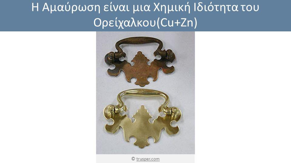 Η Αμαύρωση είναι μια Χημική Ιδιότητα του Ορείχαλκου(Cu+Zn) © trusper.comtrusper.com