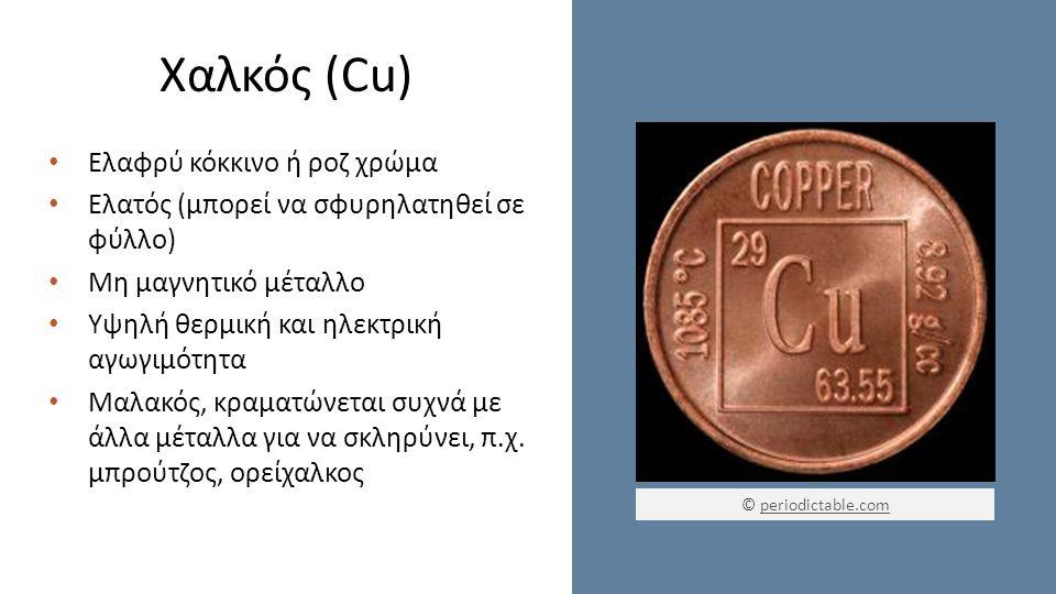 Χαλκός (Cu) Ελαφρύ κόκκινο ή ροζ χρώμα Ελατός (μπορεί να σφυρηλατηθεί σε φύλλο) Μη μαγνητικό μέταλλο Υψηλή θερμική και ηλεκτρική αγωγιμότητα Μαλακός, κραματώνεται συχνά με άλλα μέταλλα για να σκληρύνει, π.χ.