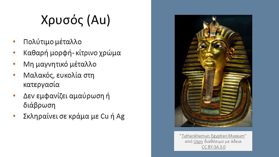 Χρυσός (Au) Πολύτιμο μέταλλο Καθαρή μορφή- κίτρινο χρώμα Μη μαγνητικό μέταλλο Μαλακός, ευκολία στη κατεργασία Δεν εμφανίζει αμαύρωση ή διάβρωση Σκληραίνει σε κράμα με Cu ή Ag Tuthankhamun Egyptian Museum από Uspn διαθέσιμο με άδειαTuthankhamun Egyptian MuseumUspn CC BY-SA 3.0