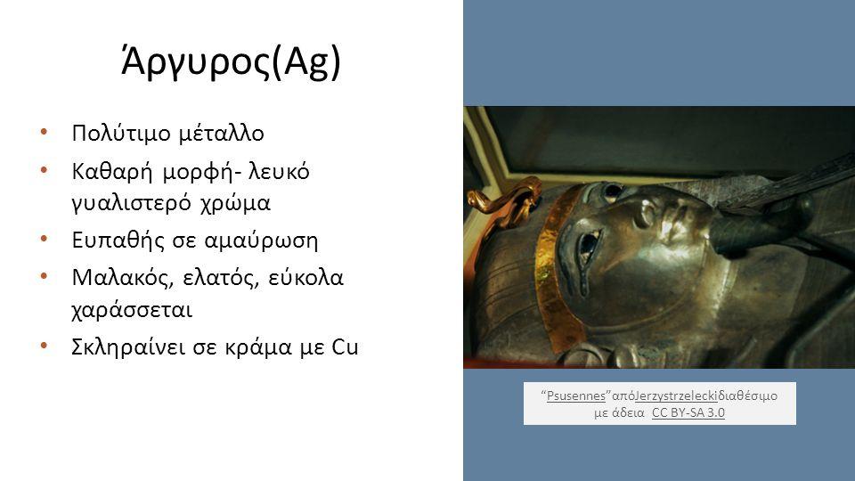 Άργυρος(Ag) Πολύτιμο μέταλλο Καθαρή μορφή- λευκό γυαλιστερό χρώμα Ευπαθής σε αμαύρωση Μαλακός, ελατός, εύκολα χαράσσεται Σκληραίνει σε κράμα με Cu Psusennes απόJerzystrzeleckiδιαθέσιμο με άδεια CC BY-SA 3.0PsusennesJerzystrzeleckiCC BY-SA 3.0