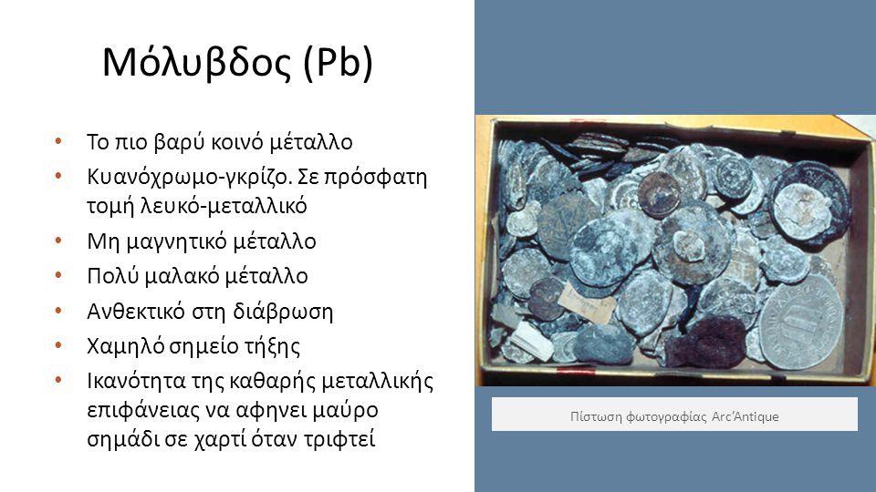 Μόλυβδος (Pb) Το πιο βαρύ κοινό μέταλλο Κυανόχρωμο-γκρίζο.