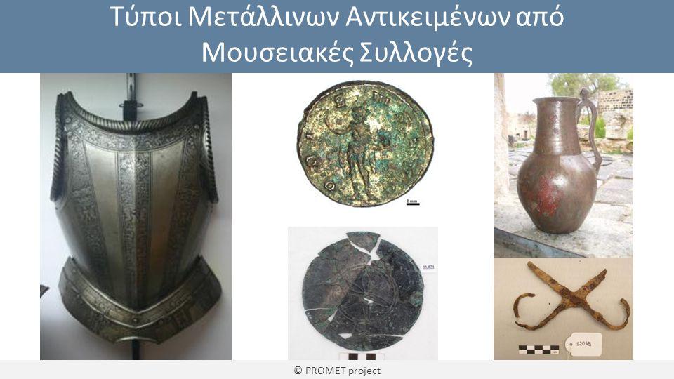 Τύποι Μετάλλινων Αντικειμένων από Μουσειακές Συλλογές © PROMET project