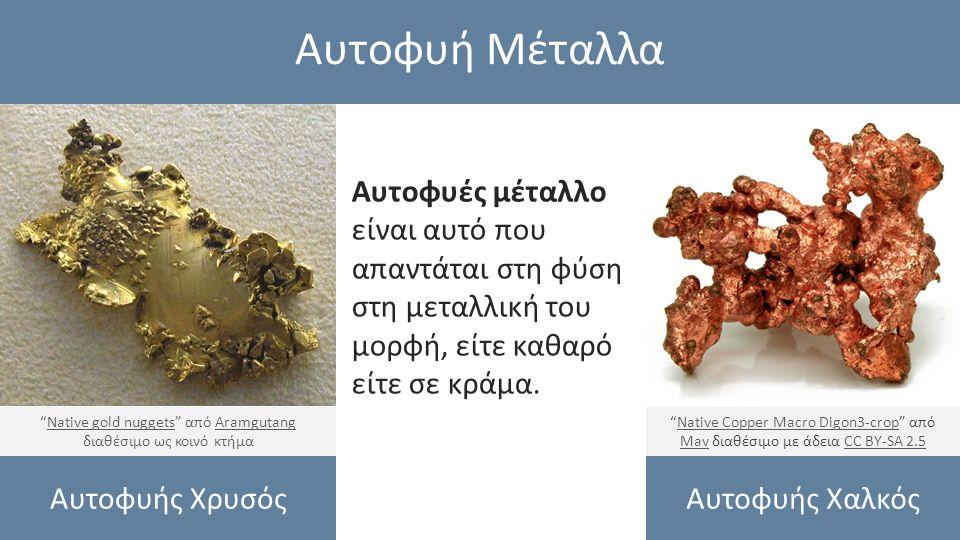 Αυτοφυή Μέταλλα Αυτοφυές μέταλλο είναι αυτό που απαντάται στη φύση στη μεταλλική του μορφή, είτε καθαρό είτε σε κράμα.