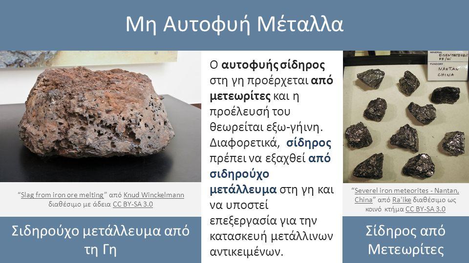 Μη Αυτοφυή Μέταλλα Ο αυτοφυής σίδηρος στη γη προέρχεται από μετεωρίτες και η προέλευσή του θεωρείται εξω-γήινη.