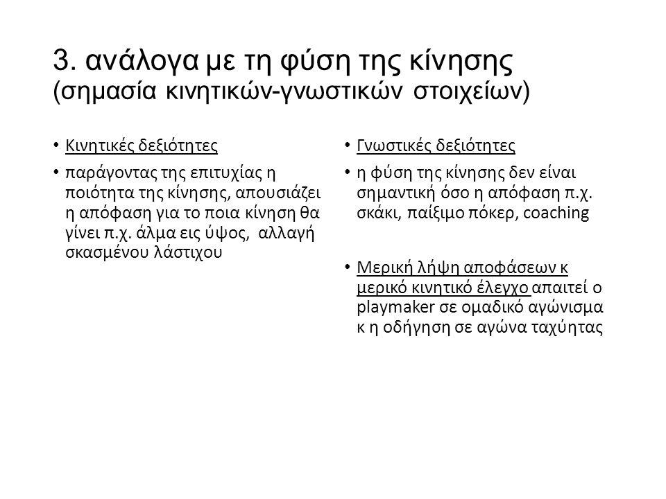 3. ανάλογα με τη φύση της κίνησης (σημασία κινητικών-γνωστικών στοιχείων) Κινητικές δεξιότητες παράγοντας της επιτυχίας η ποιότητα της κίνησης, απουσι