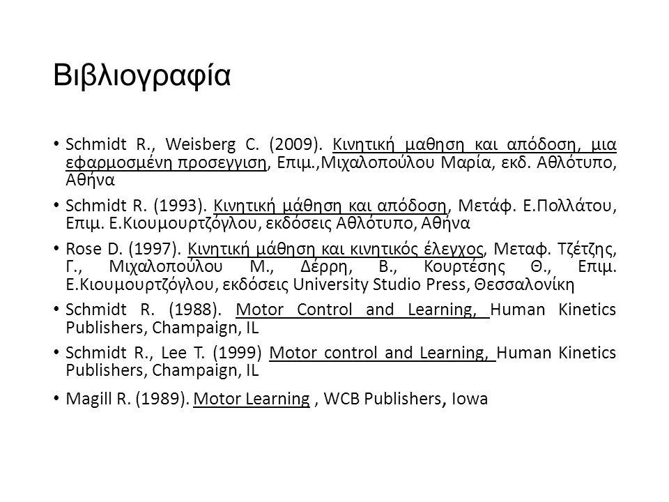 Βιβλιογραφία Schmidt R., Weisberg C. (2009).