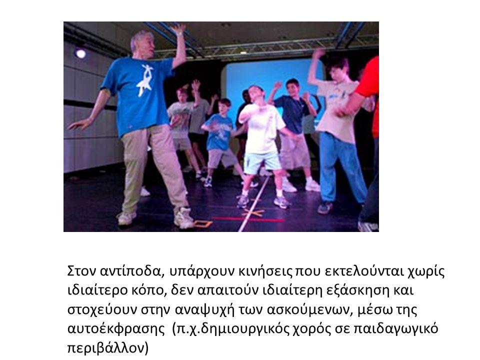 Στον αντίποδα, υπάρχουν κινήσεις που εκτελούνται χωρίς ιδιαίτερο κόπο, δεν απαιτούν ιδιαίτερη εξάσκηση και στοχεύουν στην αναψυχή των ασκούμενων, μέσω της αυτοέκφρασης (π.χ.δημιουργικός χορός σε παιδαγωγικό περιβάλλον)