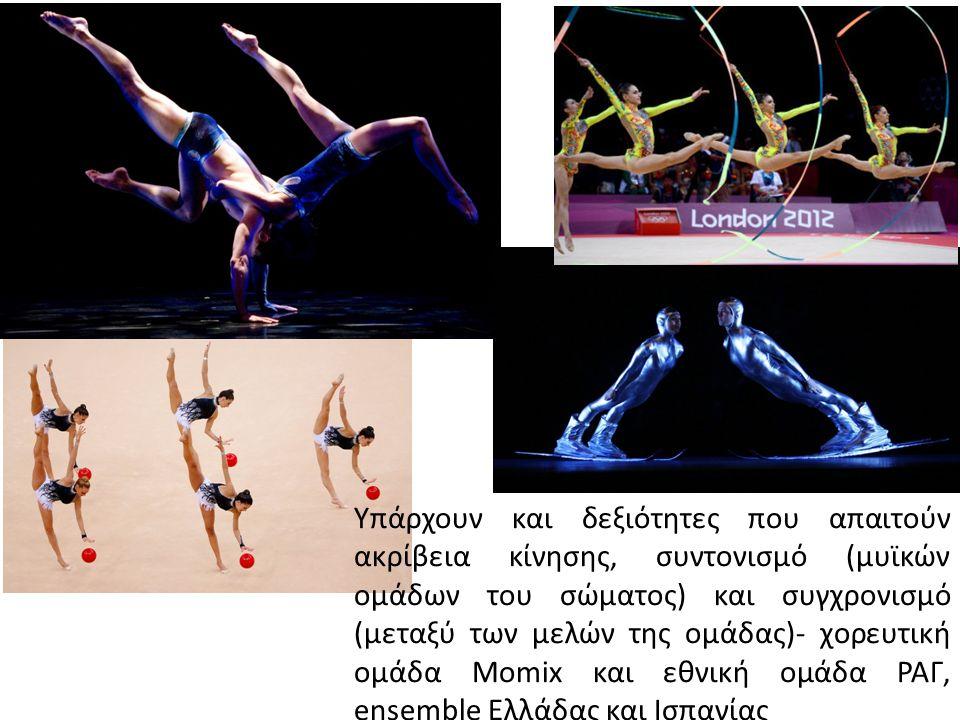 ) Δεξιότητα θεωρείται οποιαδήποτε επιδέξια κίνηση που επιφέρει κάποιο λειτουργικό αποτέλεσμα (π.χ.