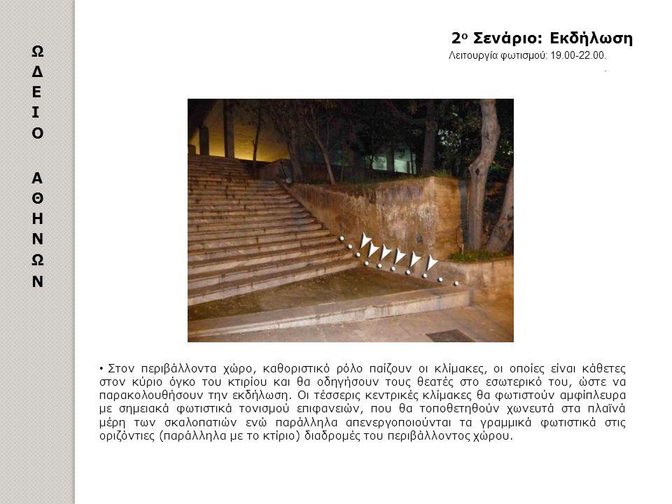 2 ο Σενάριο: Εκδήλωση Λειτουργία φωτισμού: 19.00-22.00.. Στον περιβάλλοντα χώρο, καθοριστικό ρόλο παίζουν οι κλίμακες, οι οποίες είναι κάθετες στον κύ
