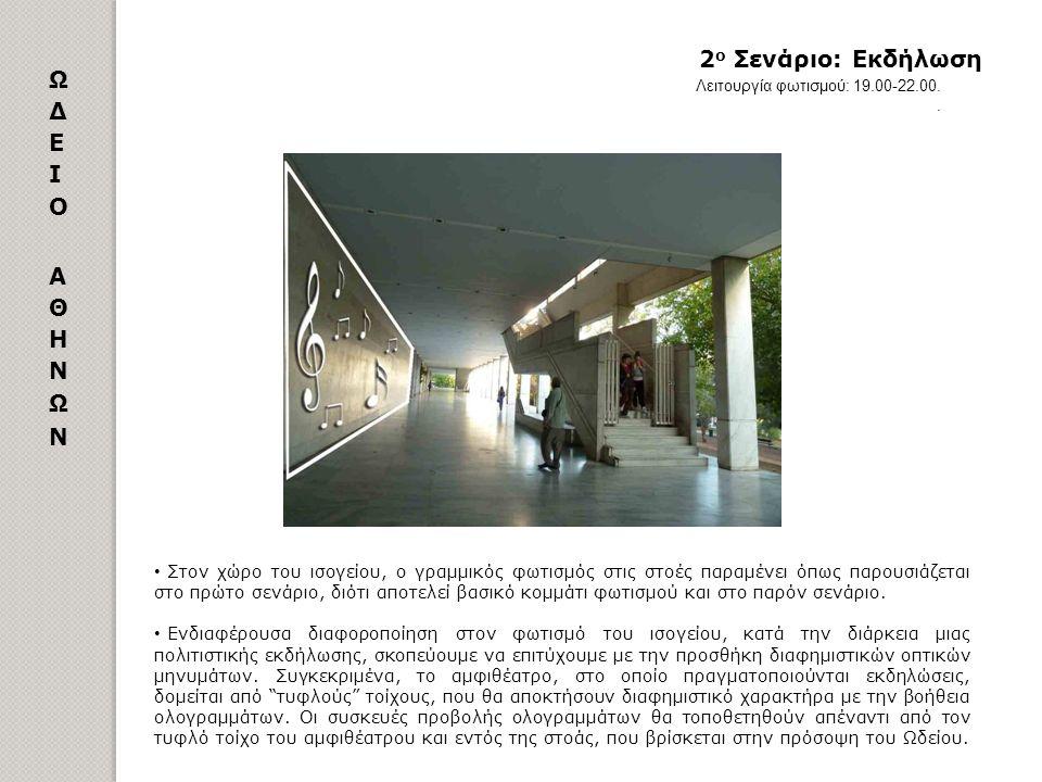 2 ο Σενάριο: Εκδήλωση Λειτουργία φωτισμού: 19.00-22.00.. Στον χώρο του ισογείου, ο γραμμικός φωτισμός στις στοές παραμένει όπως παρουσιάζεται στο πρώτ