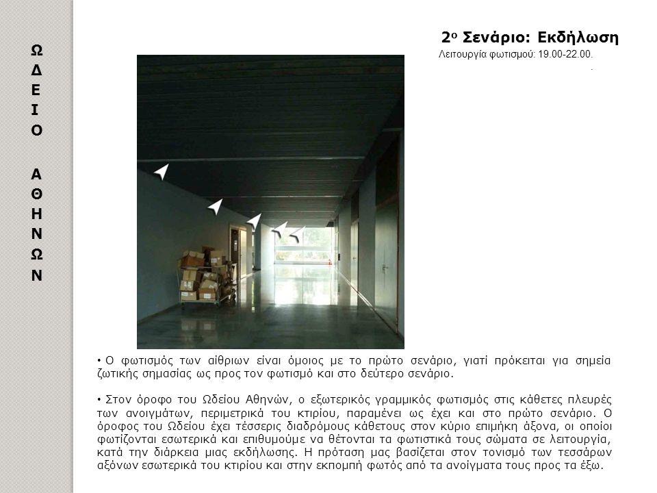 2 ο Σενάριο: Εκδήλωση Λειτουργία φωτισμού: 19.00-22.00.. Ο φωτισμός των αίθριων είναι όμοιος με το πρώτο σενάριο, γιατί πρόκειται για σημεία ζωτικής σ