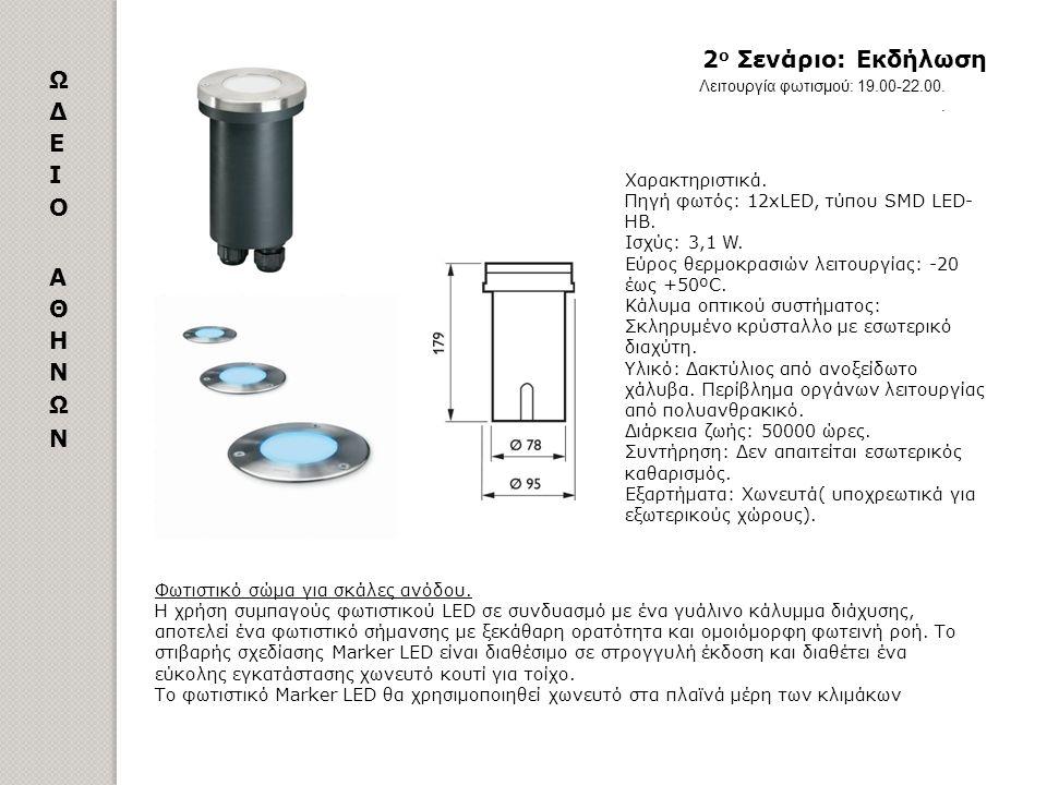 Φωτιστικό σώμα για σκάλες ανόδου. Η χρήση συμπαγούς φωτιστικού LED σε συνδυασμό με ένα γυάλινο κάλυμμα διάχυσης, αποτελεί ένα φωτιστικό σήμανσης με ξε