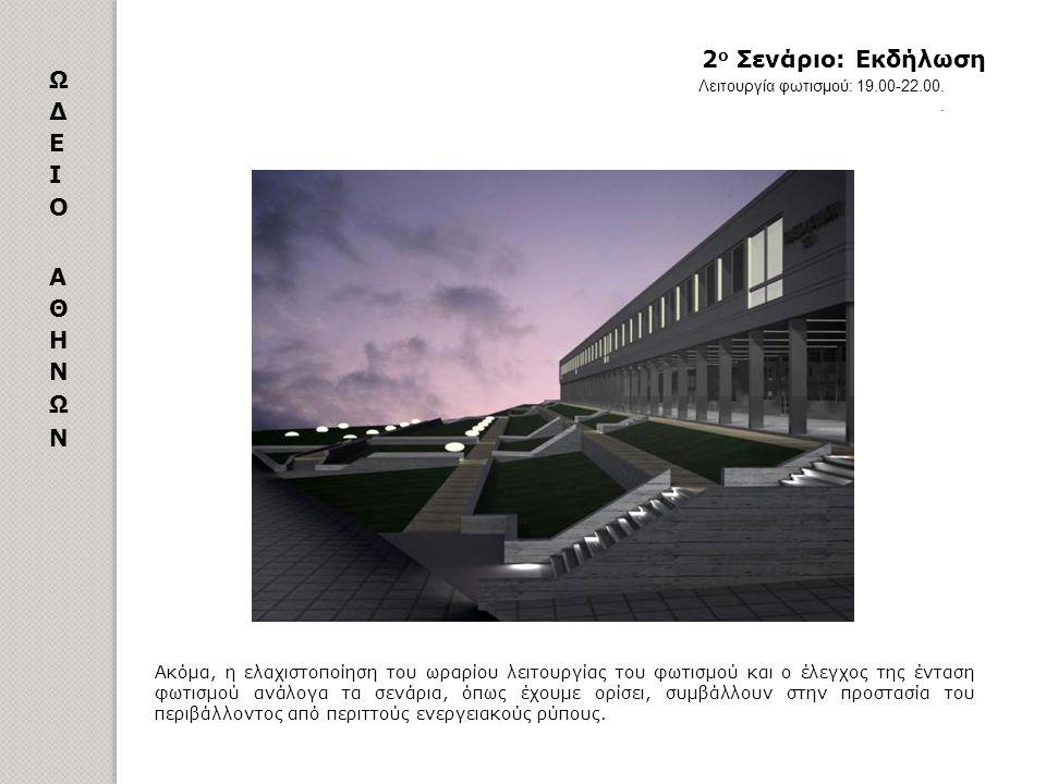 2 ο Σενάριο: Εκδήλωση Λειτουργία φωτισμού: 19.00-22.00.. Ακόμα, η ελαχιστοποίηση του ωραρίου λειτουργίας του φωτισμού και ο έλεγχος της ένταση φωτισμο