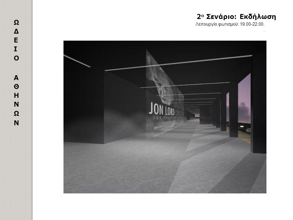 2 ο Σενάριο: Εκδήλωση Λειτουργία φωτισμού: 19.00-22.00..