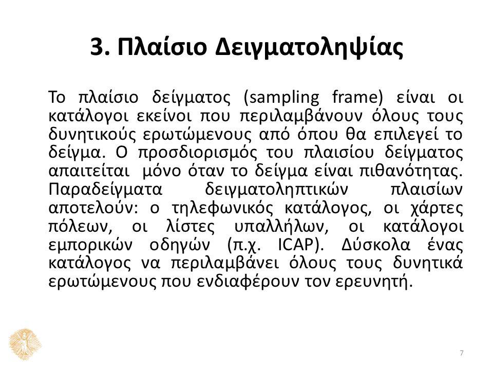 7 3. Πλαίσιο Δειγματοληψίας Το πλαίσιο δείγματος (sampling frame) είναι οι κατάλογοι εκείνοι που περιλαμβάνουν όλους τους δυνητικούς ερωτώμενους από ό