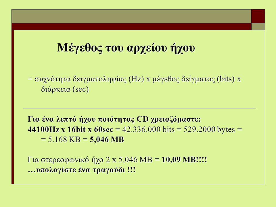 Μέγεθος του αρχείου ήχου = συχνότητα δειγματοληψίας (Hz) x μέγεθος δείγματος (bits) x διάρκεια (sec) Για ένα λεπτό ήχου ποιότητας CD χρειαζόμαστε: 441