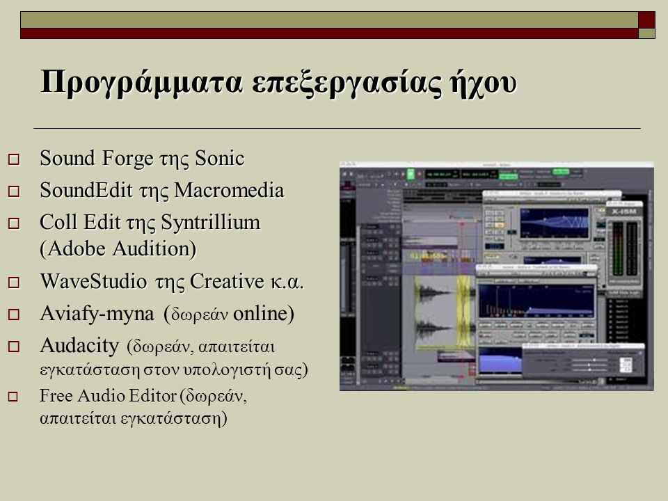 Προγράμματα επεξεργασίας ήχου  Sound Forge της Sonic  SoundEdit της Macromedia  Coll Edit της Syntrillium (Adobe Audition)  WaveStudio της Creativ