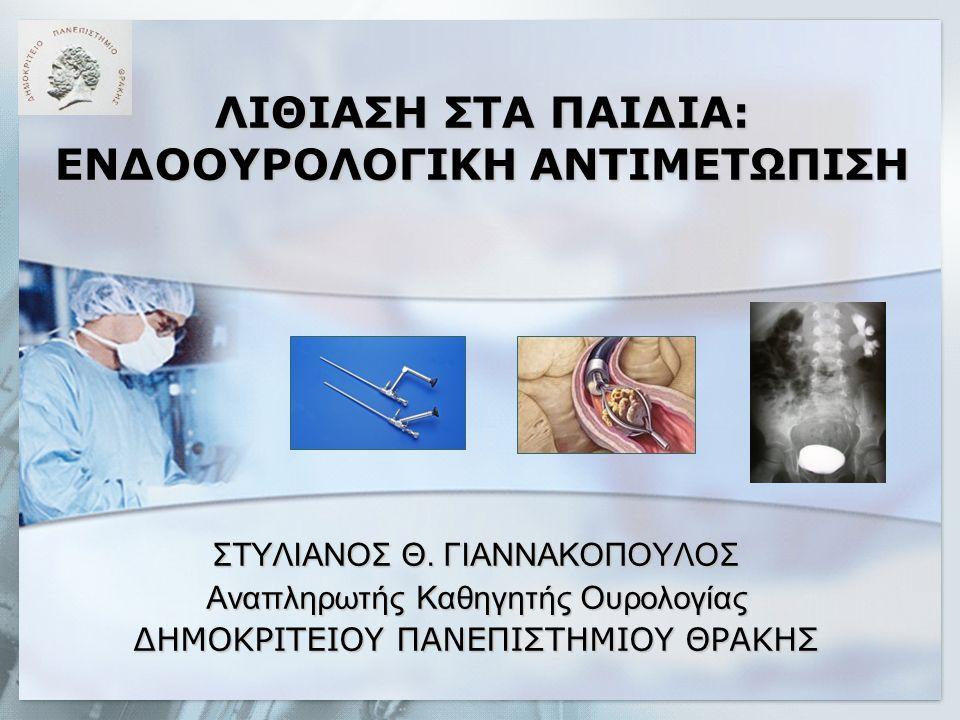 ΜΕΘΟΔΟΙ ΑΝΤΙΜΕΤΩΠΙΣΗΣ ΤΩΝ ΛΙΘΩΝ ΤΟΥ ΟΥΡΟΠΟΙΗΤΙΚΟΥ ΣΤΑ ΠΑΙΔΙΑ 1.Συντηρητική αντιμετώπιση (Αναμονή αυτόματης αποβολής) 2.Εξωσωματική λιθοθρυψία (SWL) 3.Ουρητηροσκοπική λιθοθρυψία (URS) 4.Διαδερμική λιθοθρυψία (PCNL) 5.Λαπαροσκοπική-Ρομποτική χειρουργική 6.Ανοικτό χειρουργείο