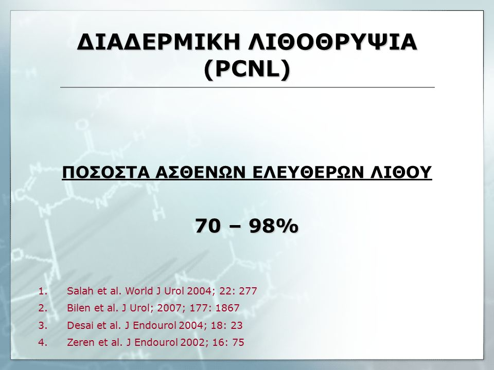ΔΙΑΔΕΡΜΙΚΗ ΛΙΘΟΘΡΥΨΙΑ (PCNL) ΠΟΣΟΣΤΑ ΑΣΘΕΝΩΝ ΕΛΕΥΘΕΡΩΝ ΛΙΘΟΥ 70 – 98% 1.Salah et al.