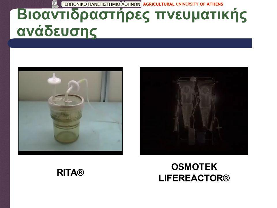 Βιοαντιδραστήρες πνευματικής ανάδευσης RITA® OSMOTEK LIFEREACTOR®