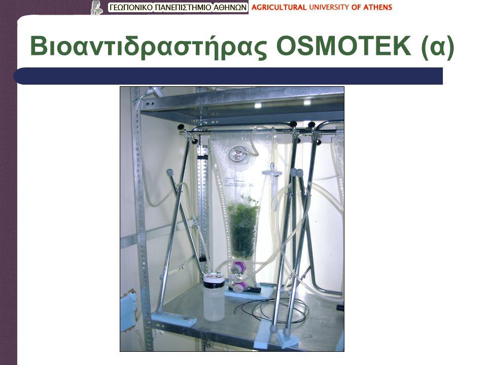 Βιοαντιδραστήρας OSMOTEK (α)