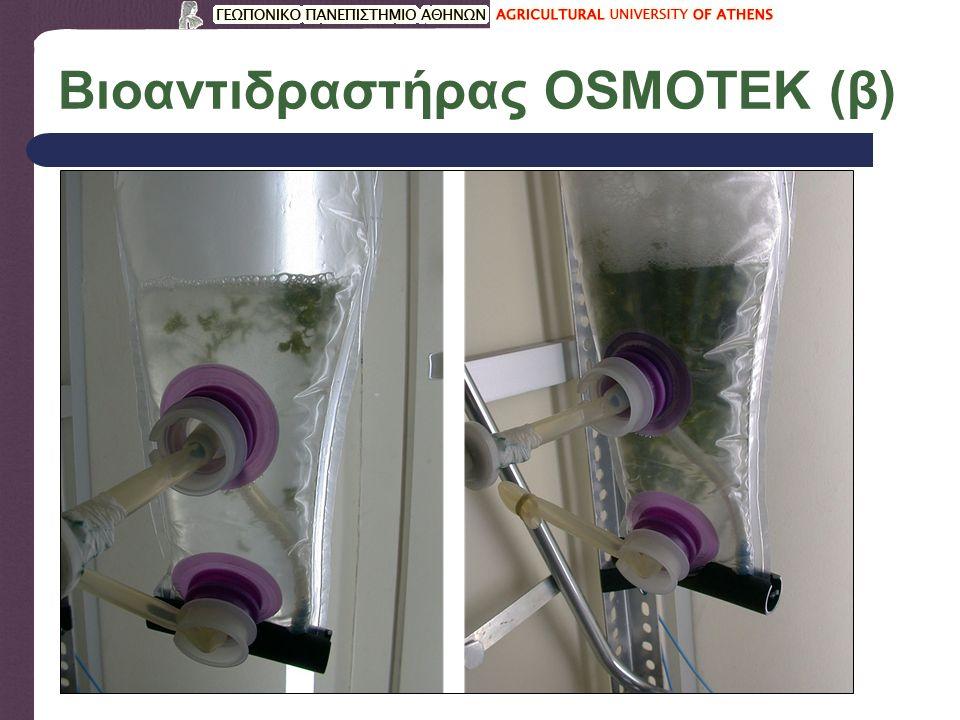 Βιοαντιδραστήρας OSMOTEK (β)