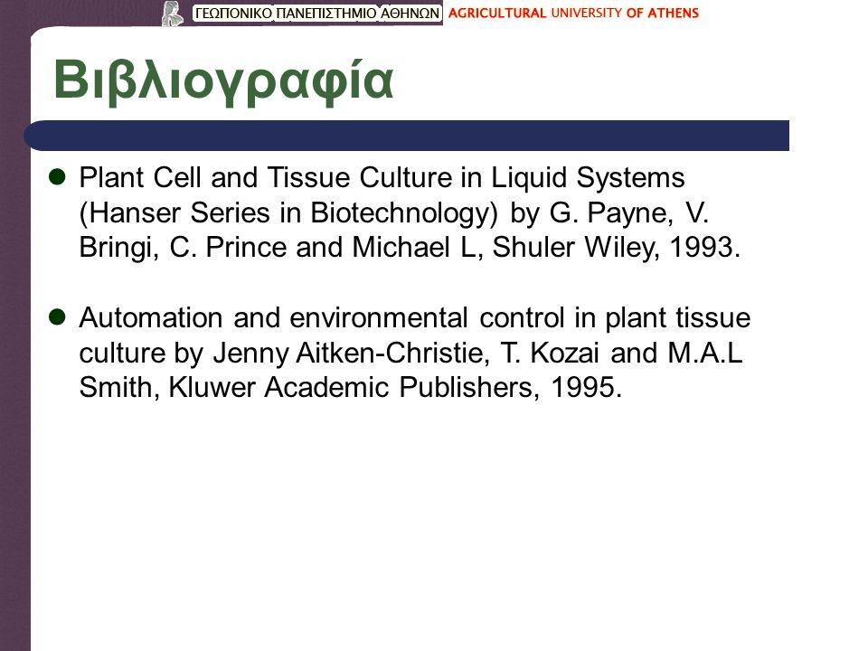 Βιβλιογραφία Plant Cell and Tissue Culture in Liquid Systems (Hanser Series in Biotechnology) by G.
