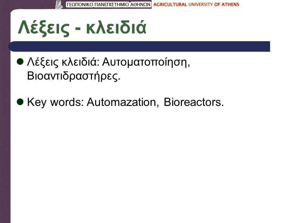 Λέξεις - κλειδιά Λέξεις κλειδιά: Αυτοματοποίηση, Βιοαντιδραστήρες.